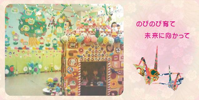 尾崎幼稚園